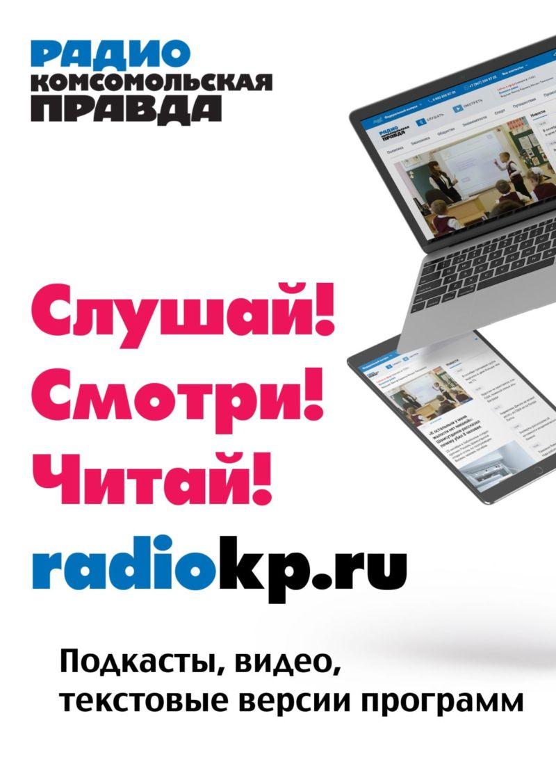 Радио «КП» запустило новый сайт radiokp.ru
